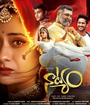 'Natyam' Trailer Launched by Ram Charan